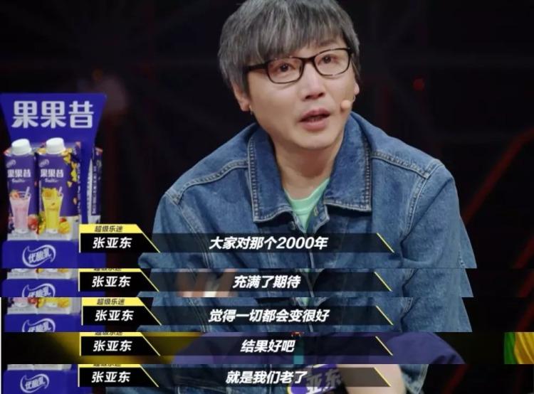 张亚东在《乐队的夏天》里泪洒当场