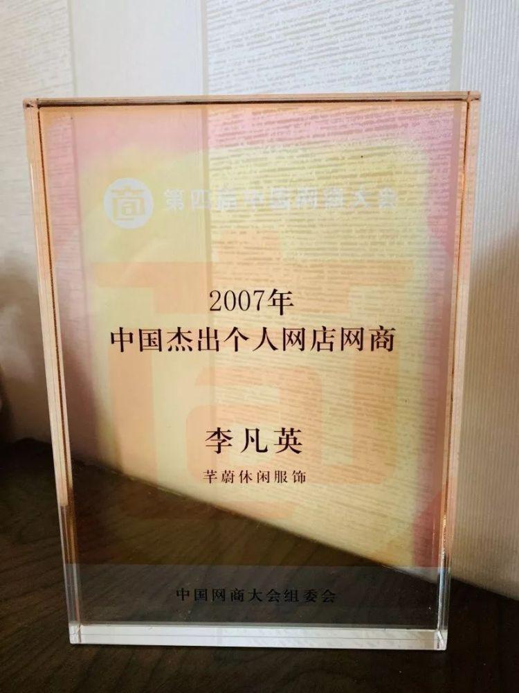李繁荫(李凡英)曾是2007年中国的十佳网商之一。