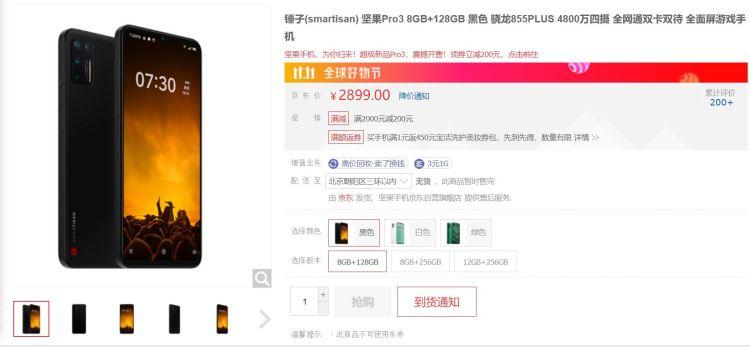 京东商城页面,其他配置和价格