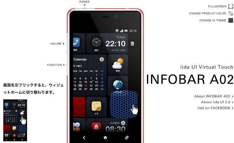 Infobar A02