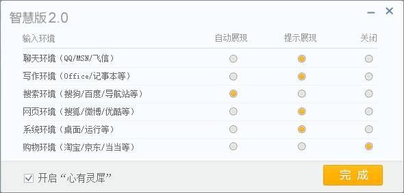 sogou_pinyin_zhihui_2.0.0