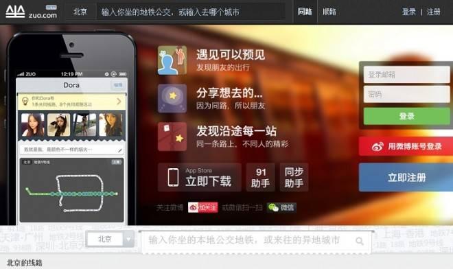 zuo.com