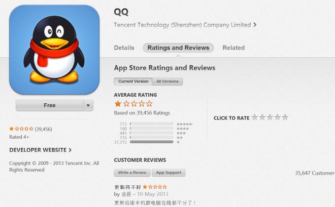QQ 4.0 iOS