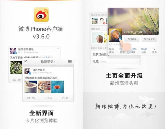weibo3.6.0