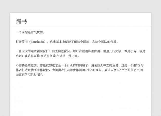 jianshu2