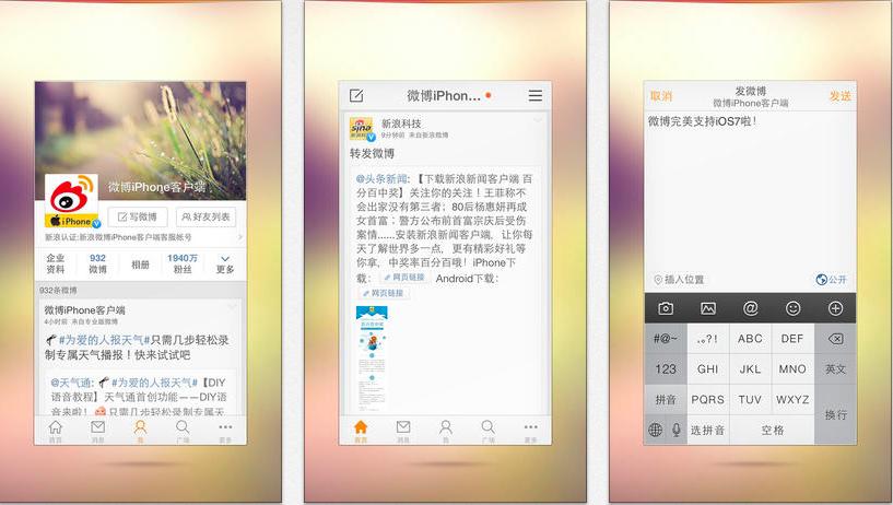 app-design-for-ios7-ture-or-false-4