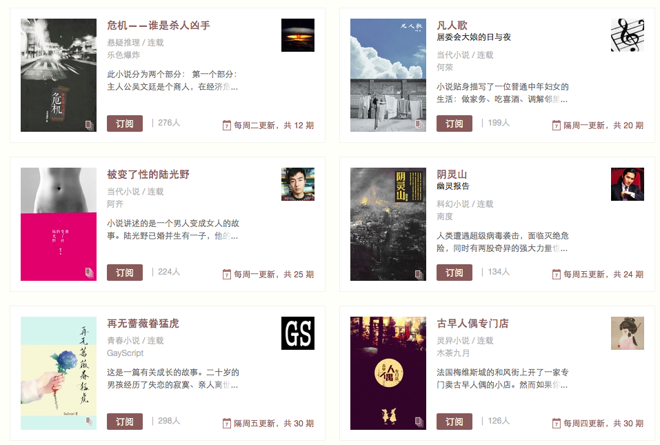 douban-serials