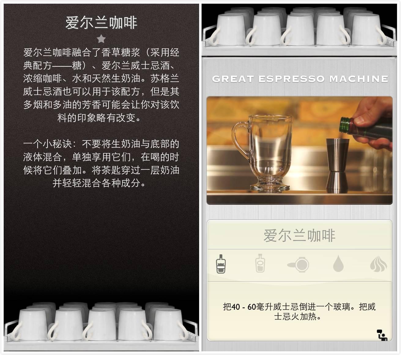great-coffee-app-3