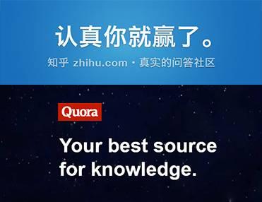 quora-zhihu