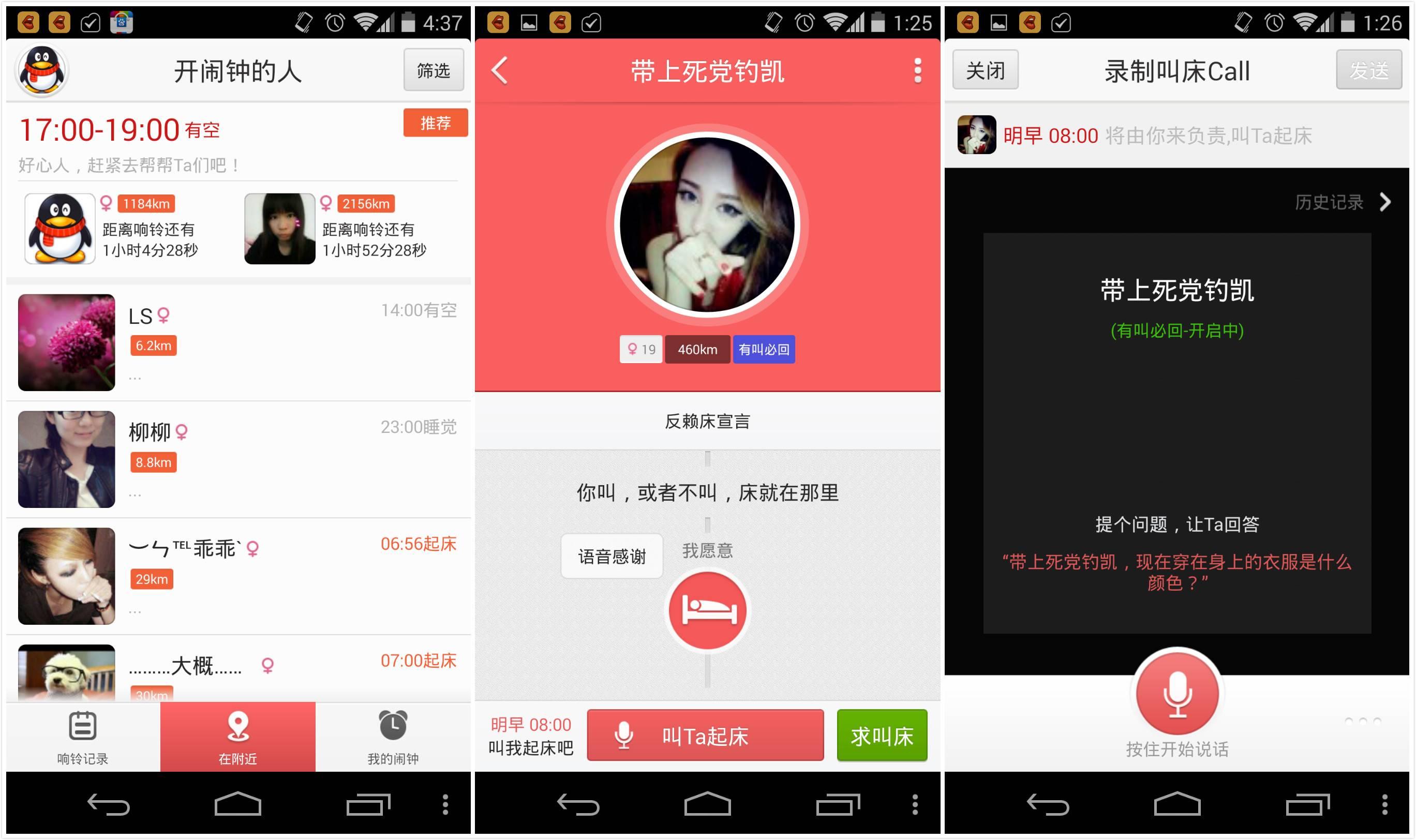 jcdaren-app-3