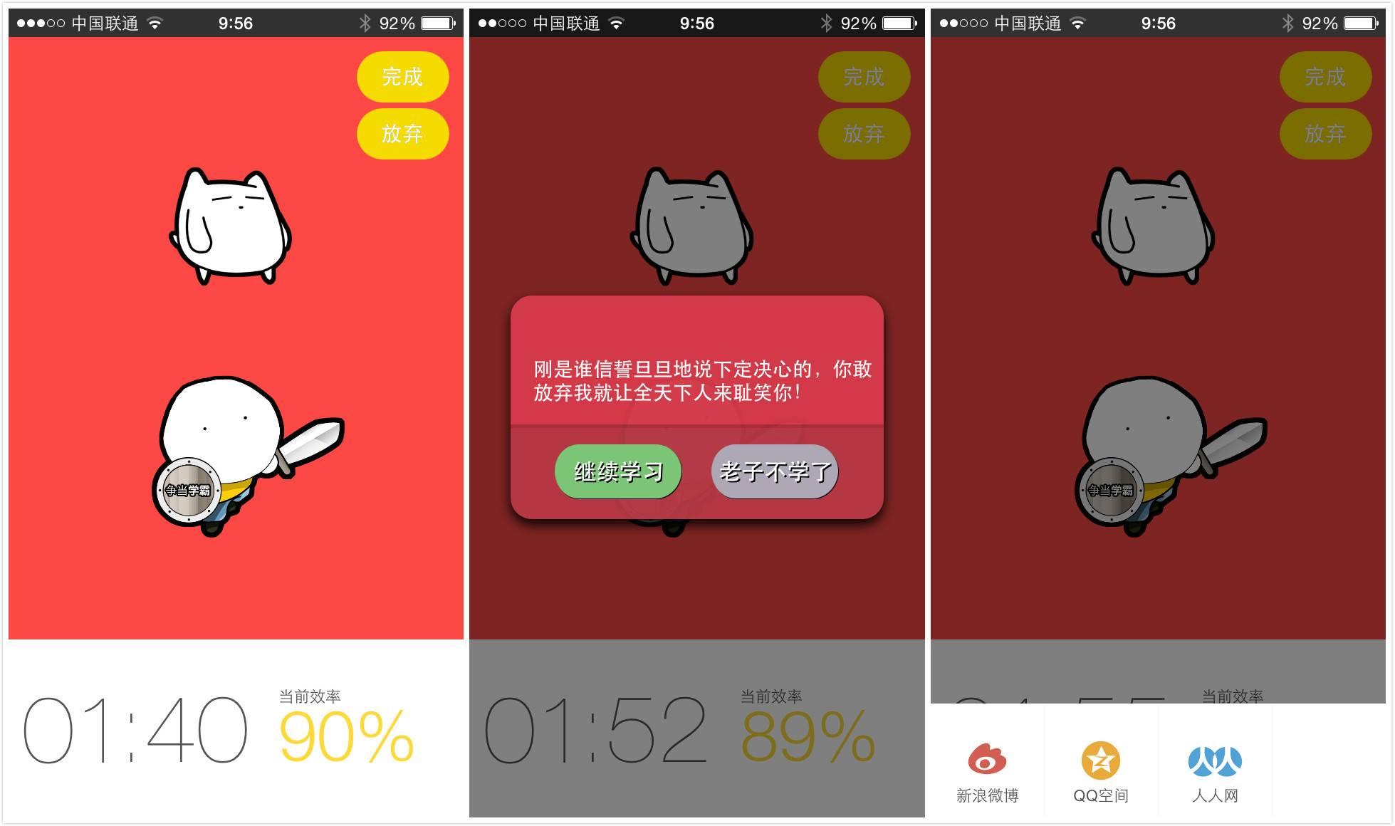 xueba-timer-app-1