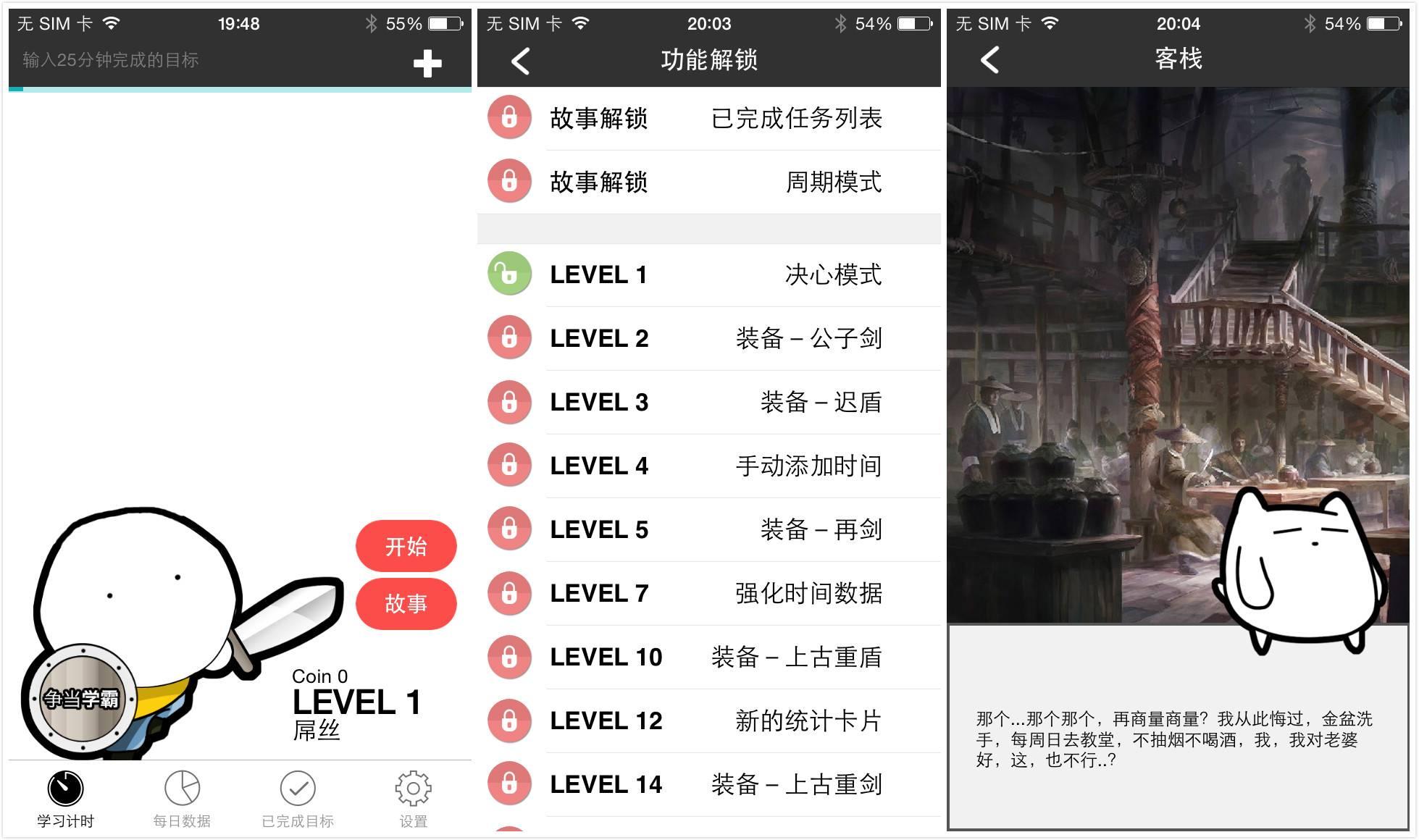 xueba-timer-app-2