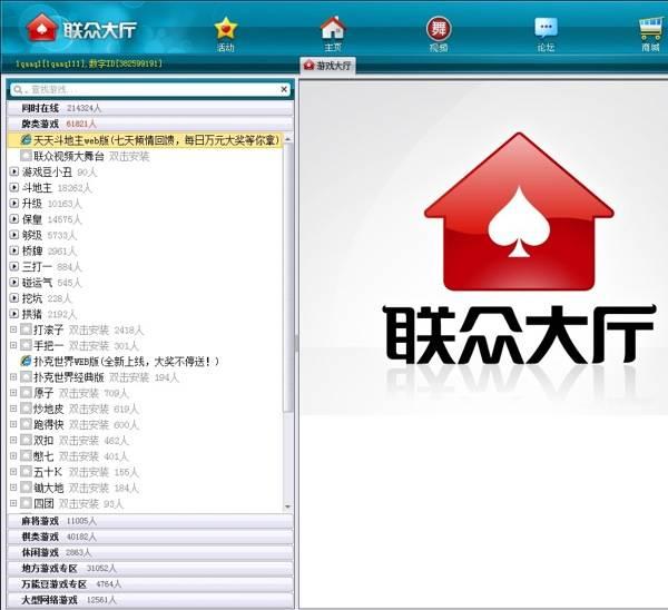 lianzhong-small