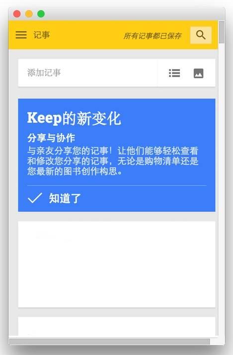 Google Keep1