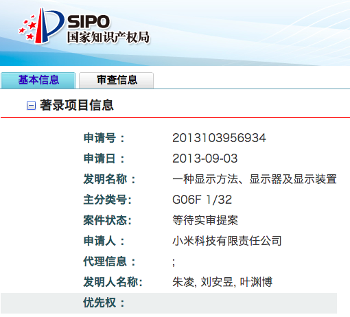 xiaomi zhuling patent