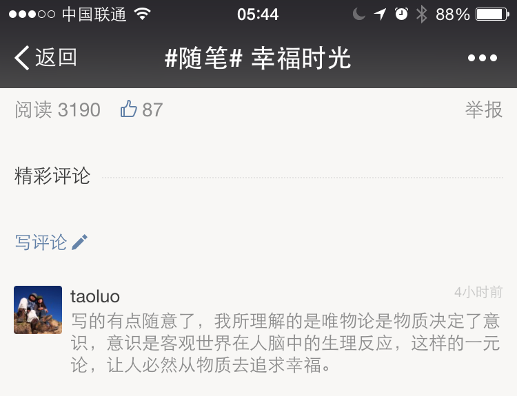 WeChat Comment
