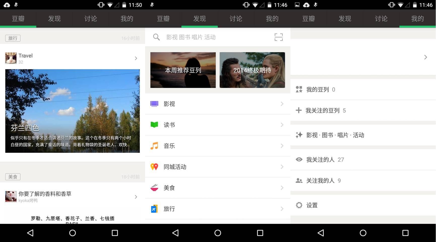 douban 2.0