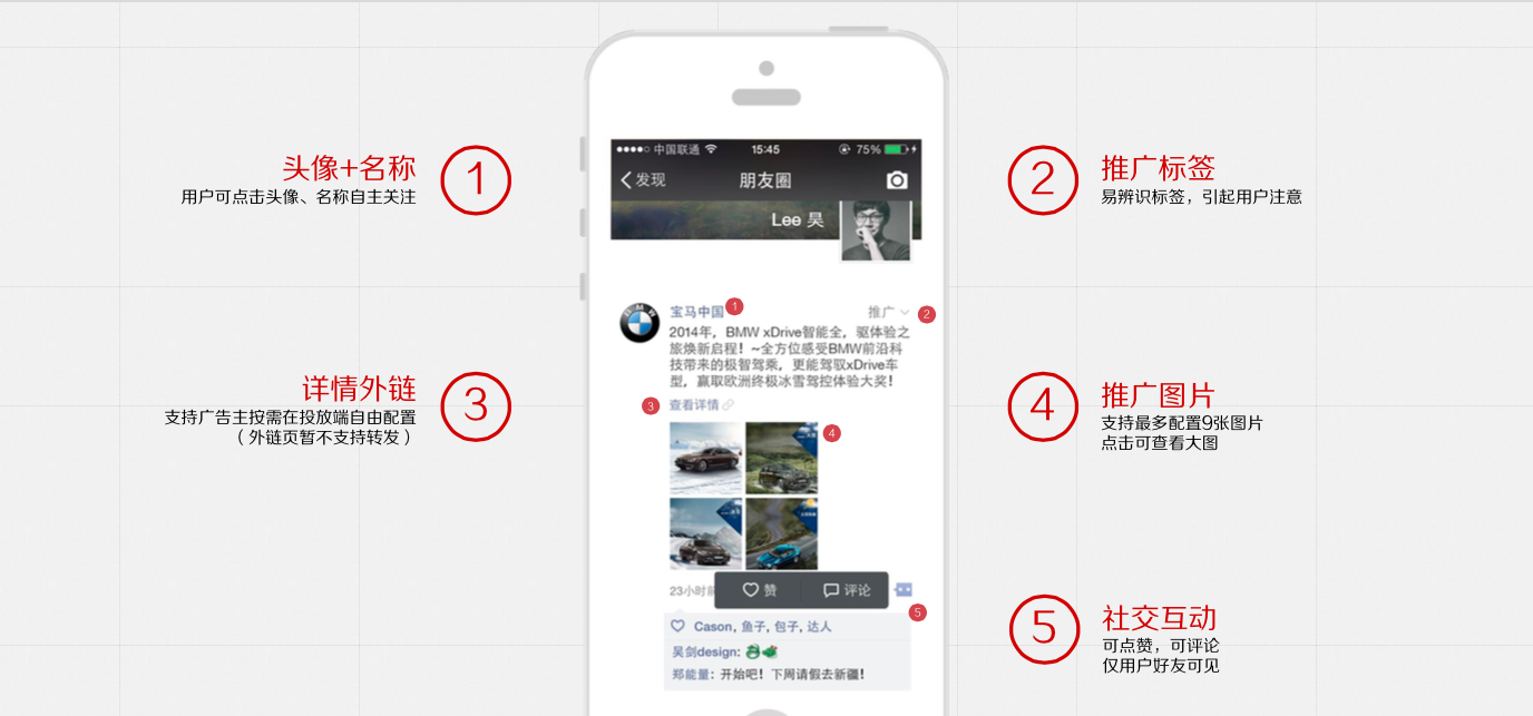 wechat-advertisement-how-to-work-1