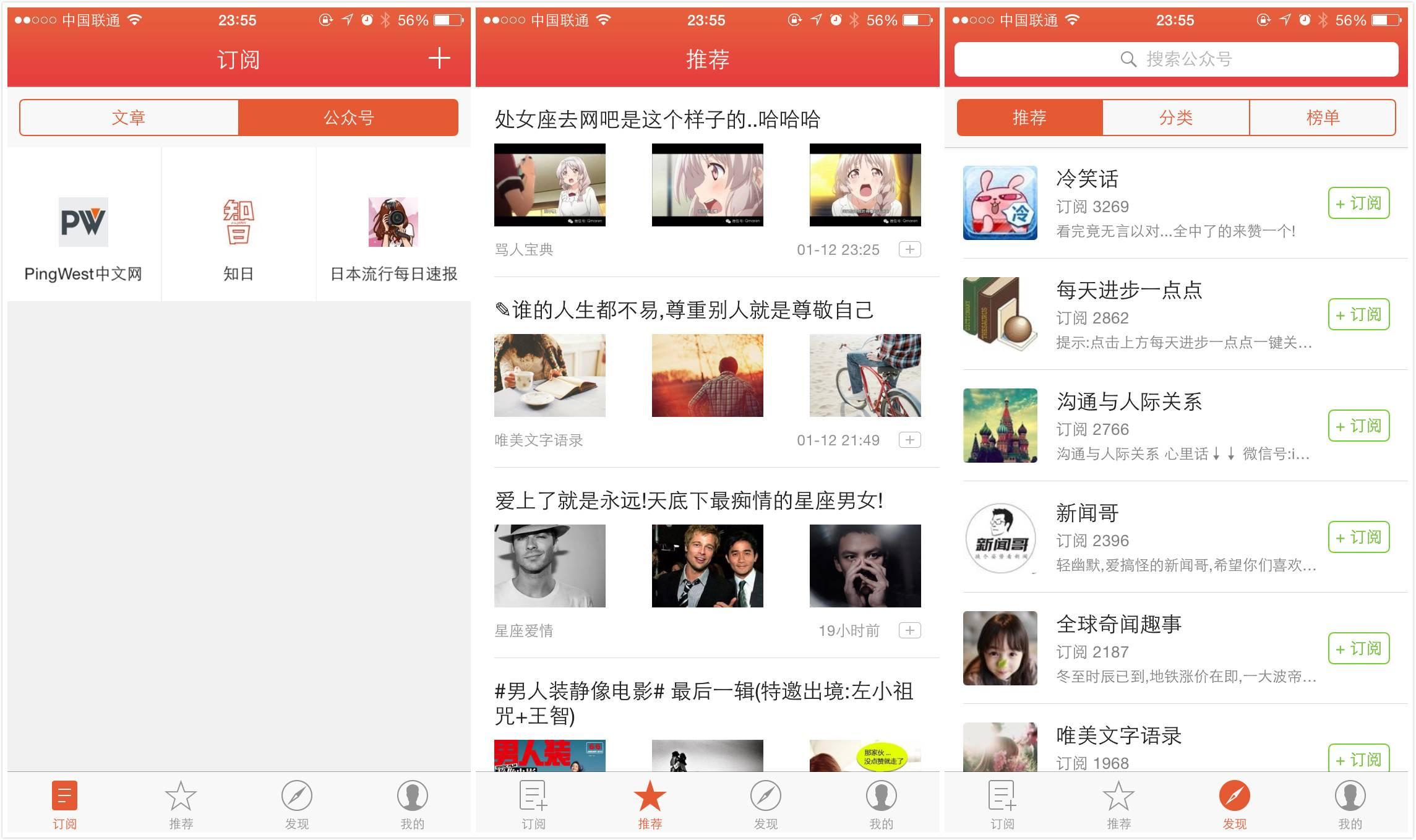 weidu-app-2