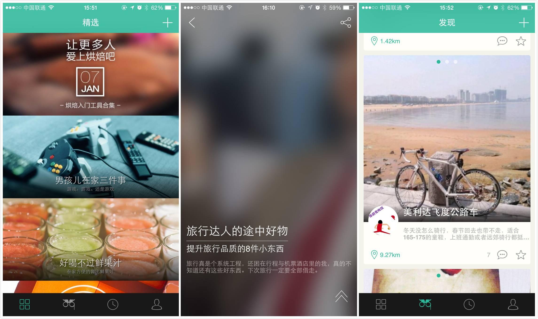 xiangjie-app-demo-1