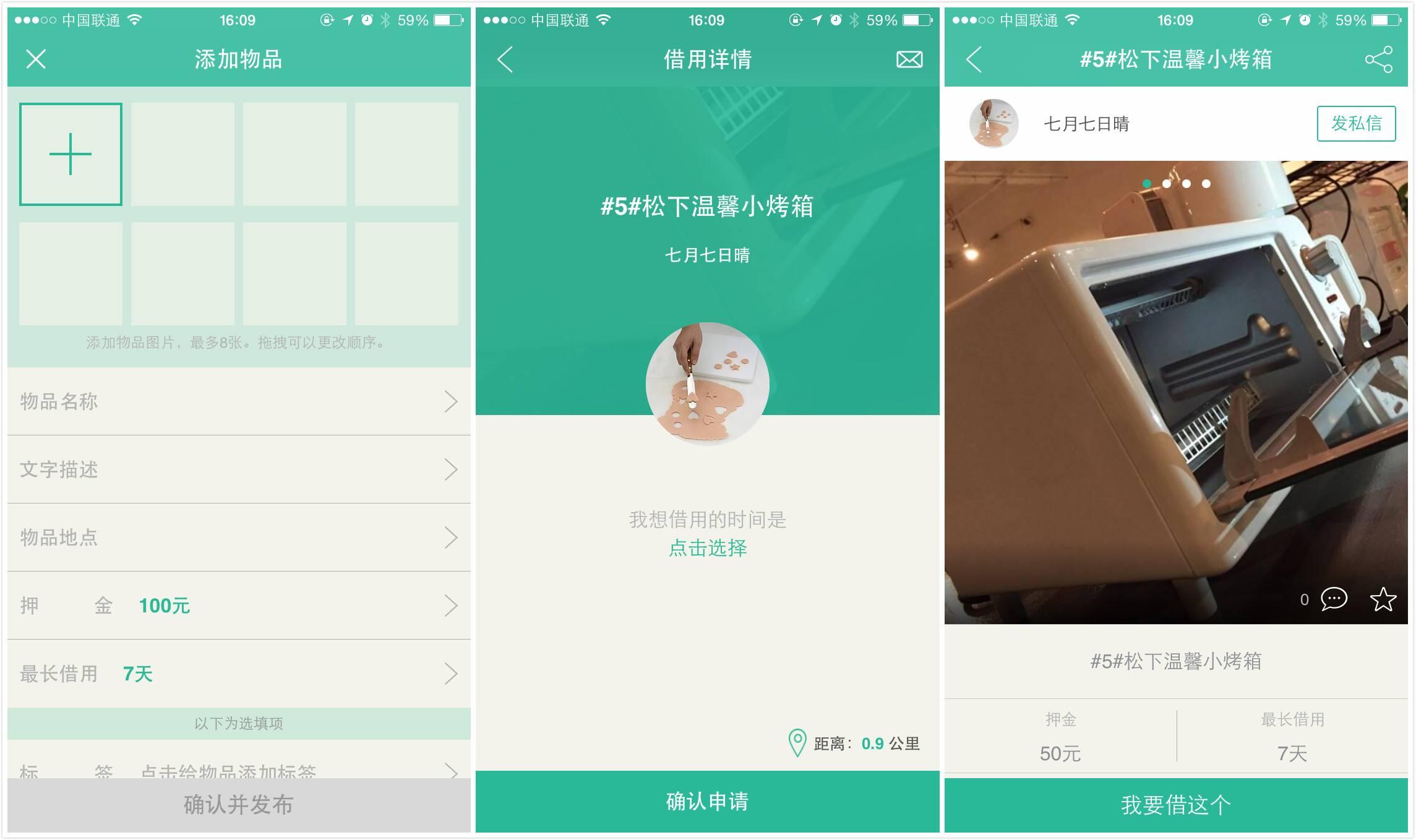 xiangjie-app-demo-2