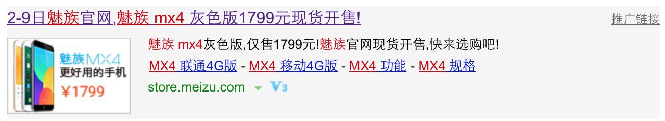 """在百度上搜索""""魅族 MX4""""所显示的推广广告 / 2月9日"""