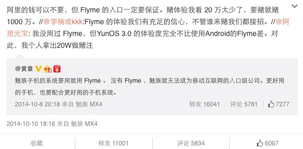 weibo-screenshot