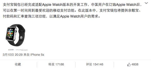 alipay apple watch