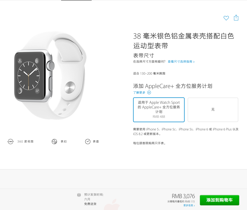 apple watch june