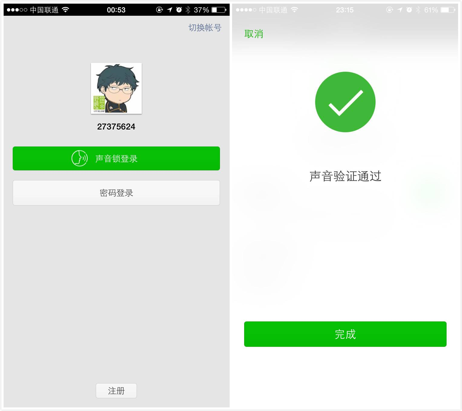 wechat-voice-key-2