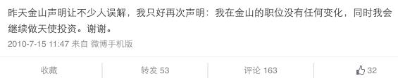 leijun weibo