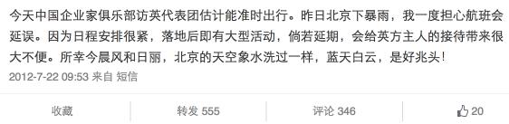 liuchuanzhi weibo