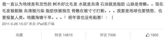 mayun weibo