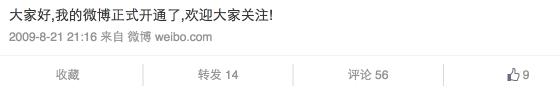 panshiyi weibo