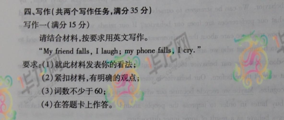 yingyu-2-cry