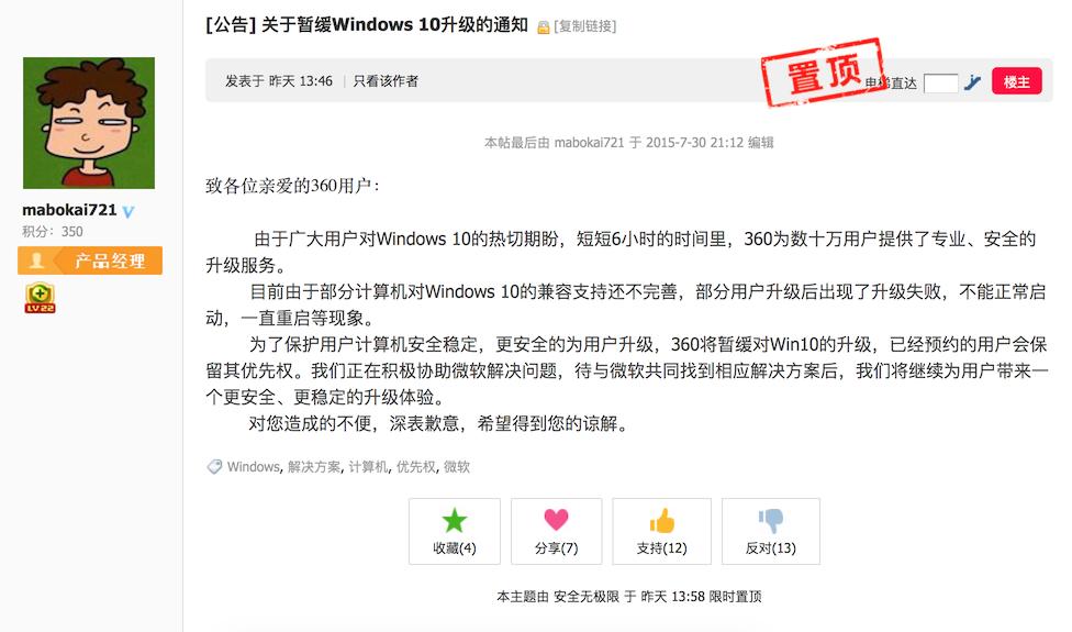 360 Windows 10