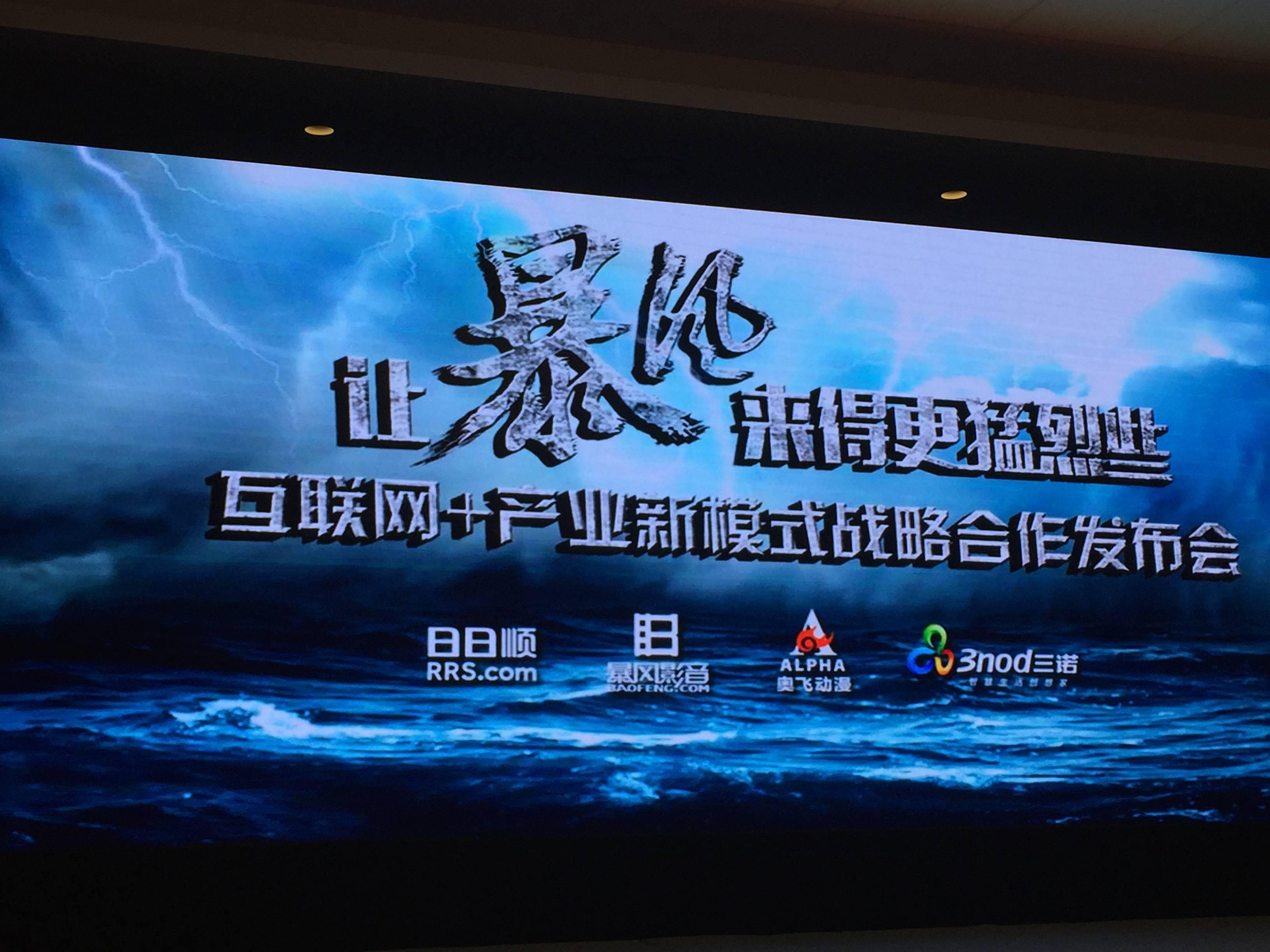baofeng-tv