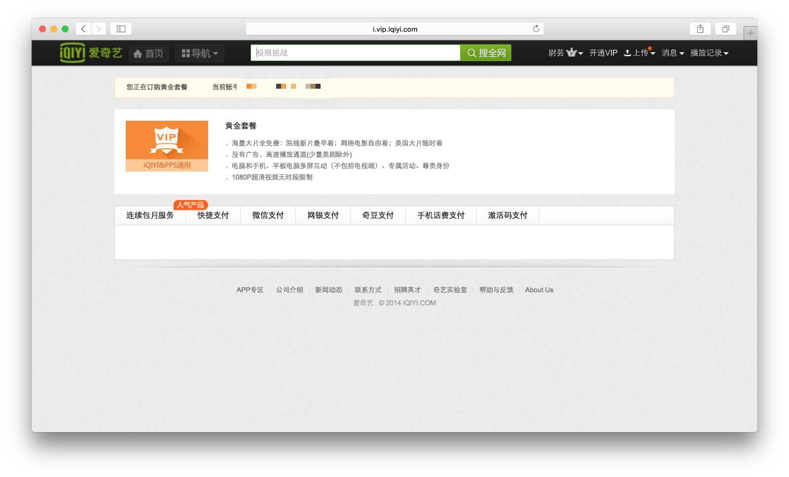爱奇艺会员购买页面(加载20分钟后)