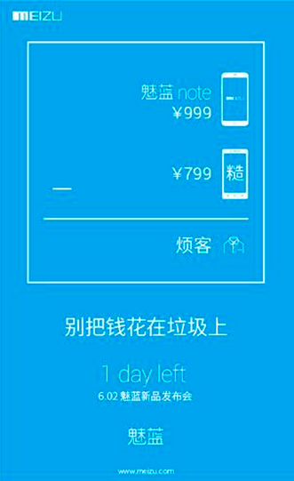 meizu-one-man-show-3