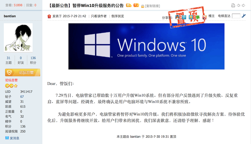 tencent Windows 10