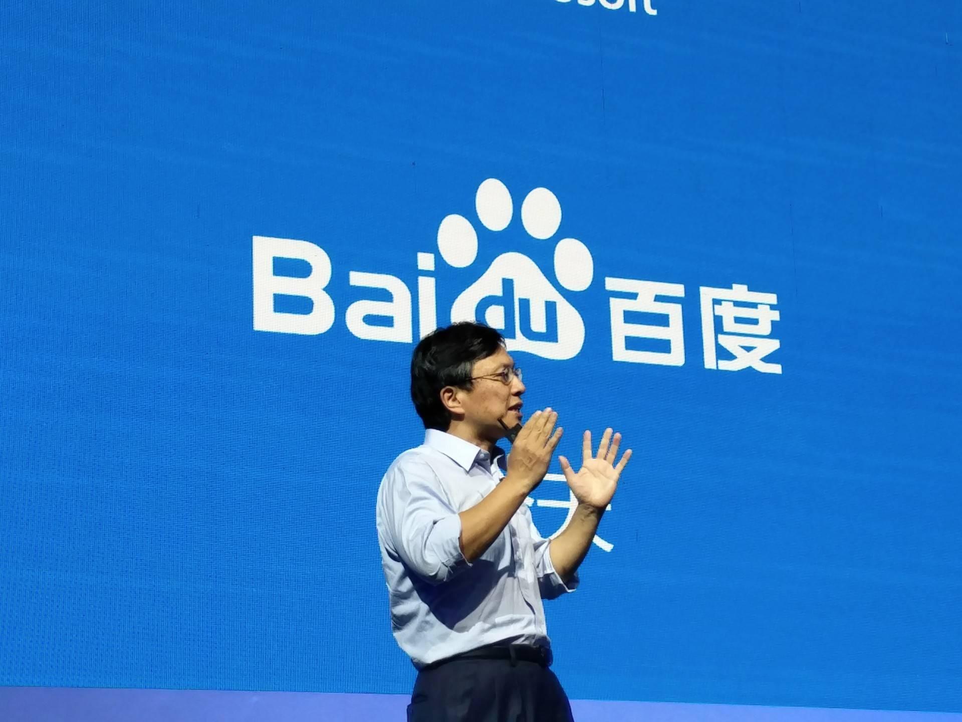 沈向洋宣布百度成为微软战略合作伙伴