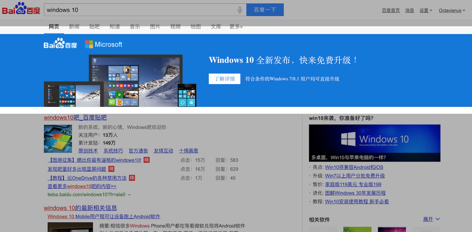 baidu-windows-10-search-result