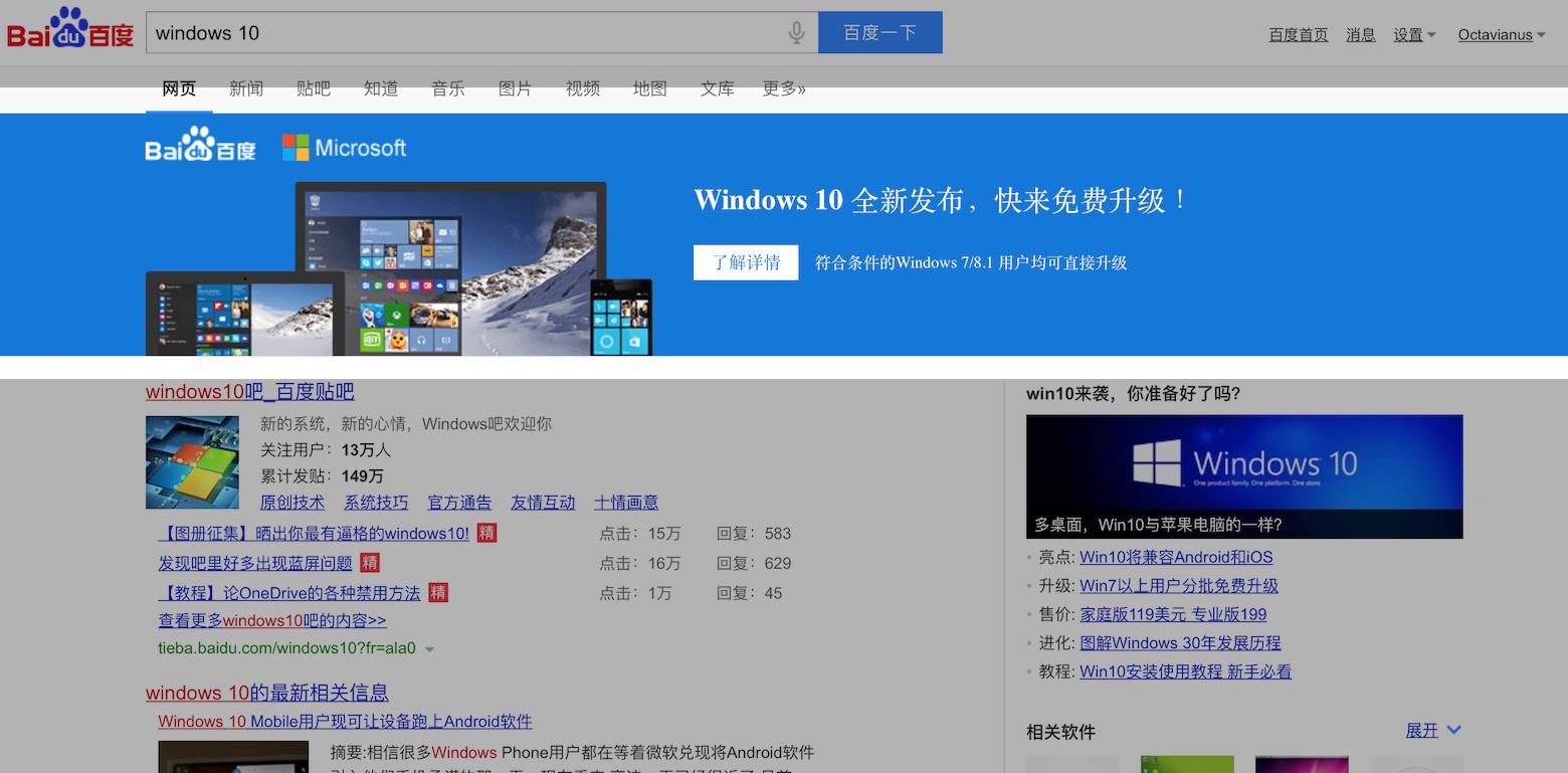baidu-windows-10-search-result