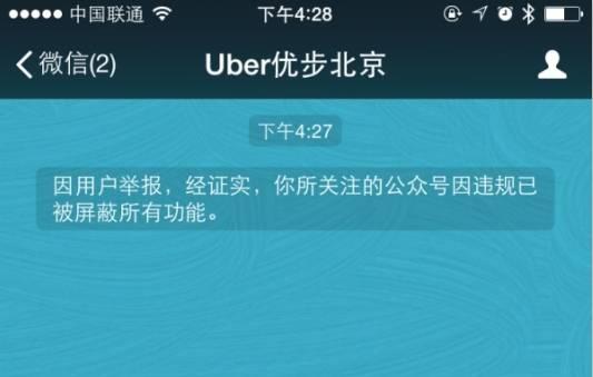 uber-beijing