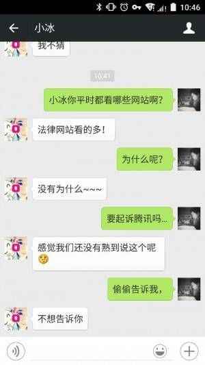 wechat-xiaoice-watch-sites