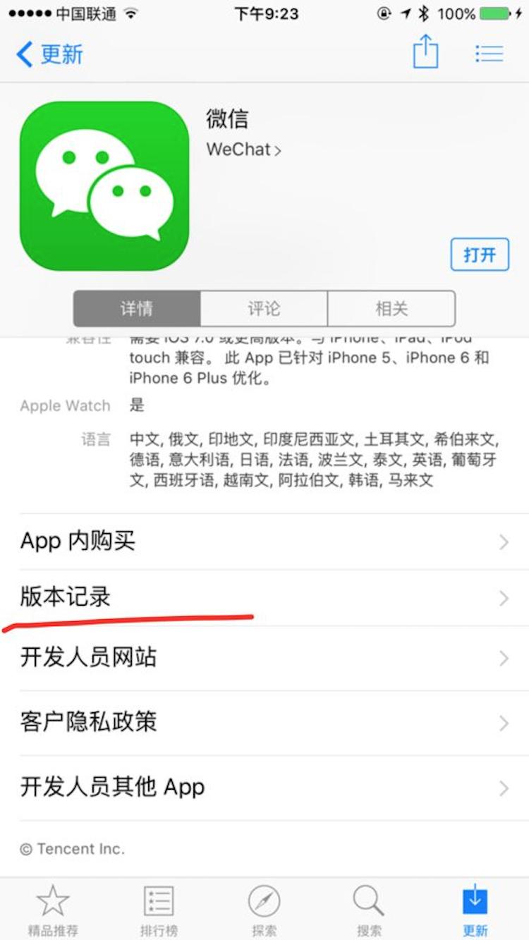 weixin-banben
