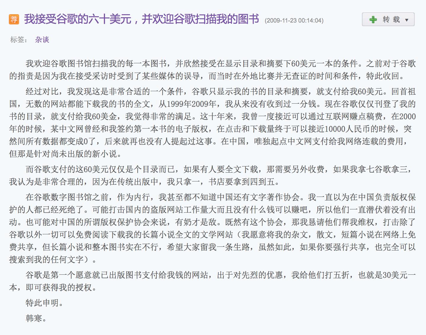 hanhan-google-books