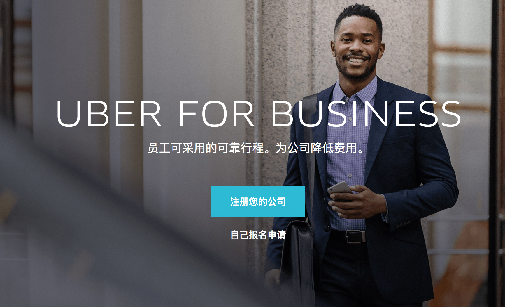 uber-for-business