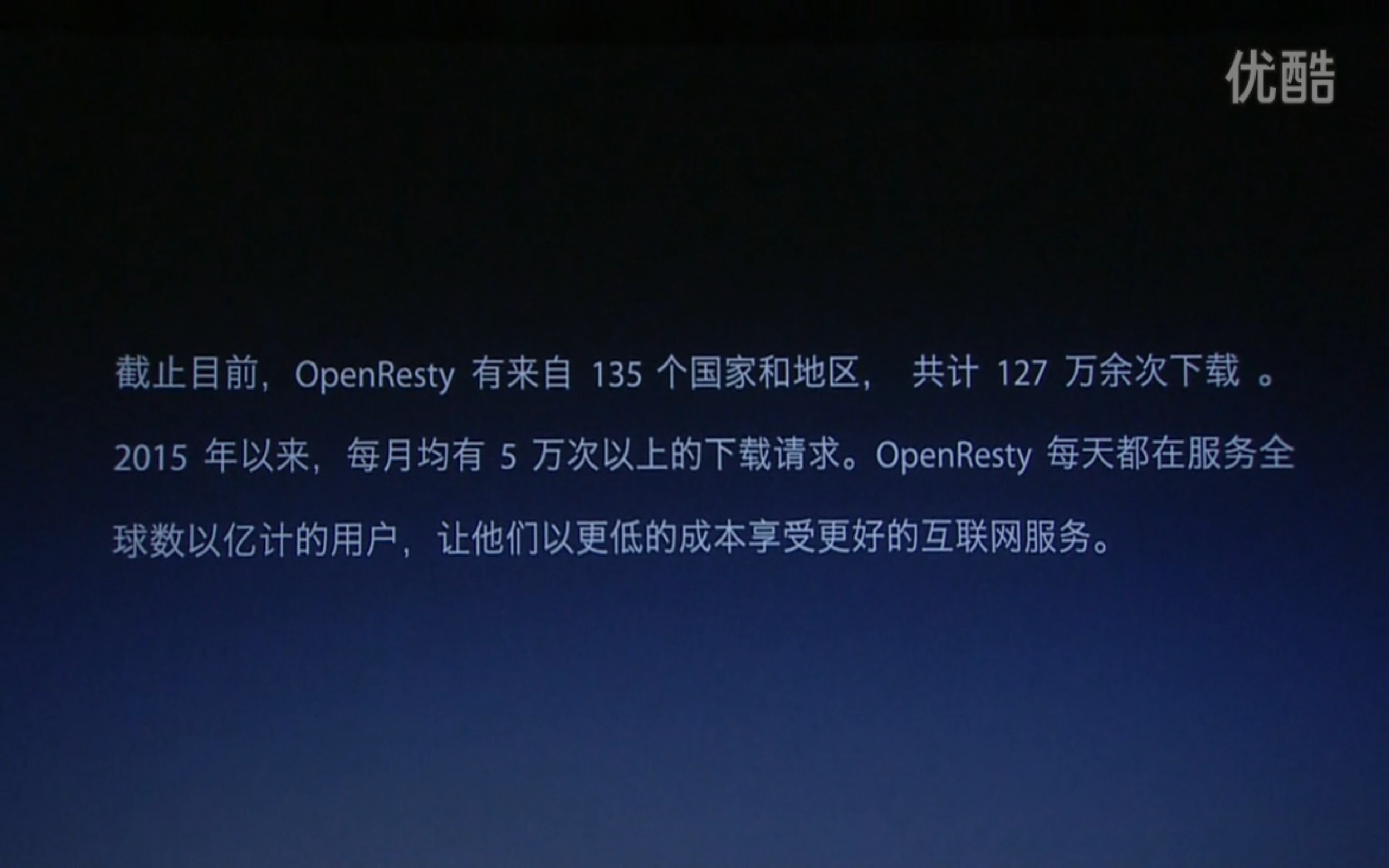 openresty-3
