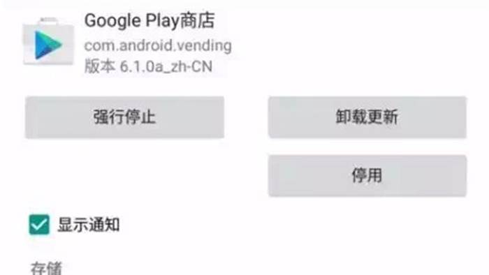 Google Play China Version PingWest Thomas Luo
